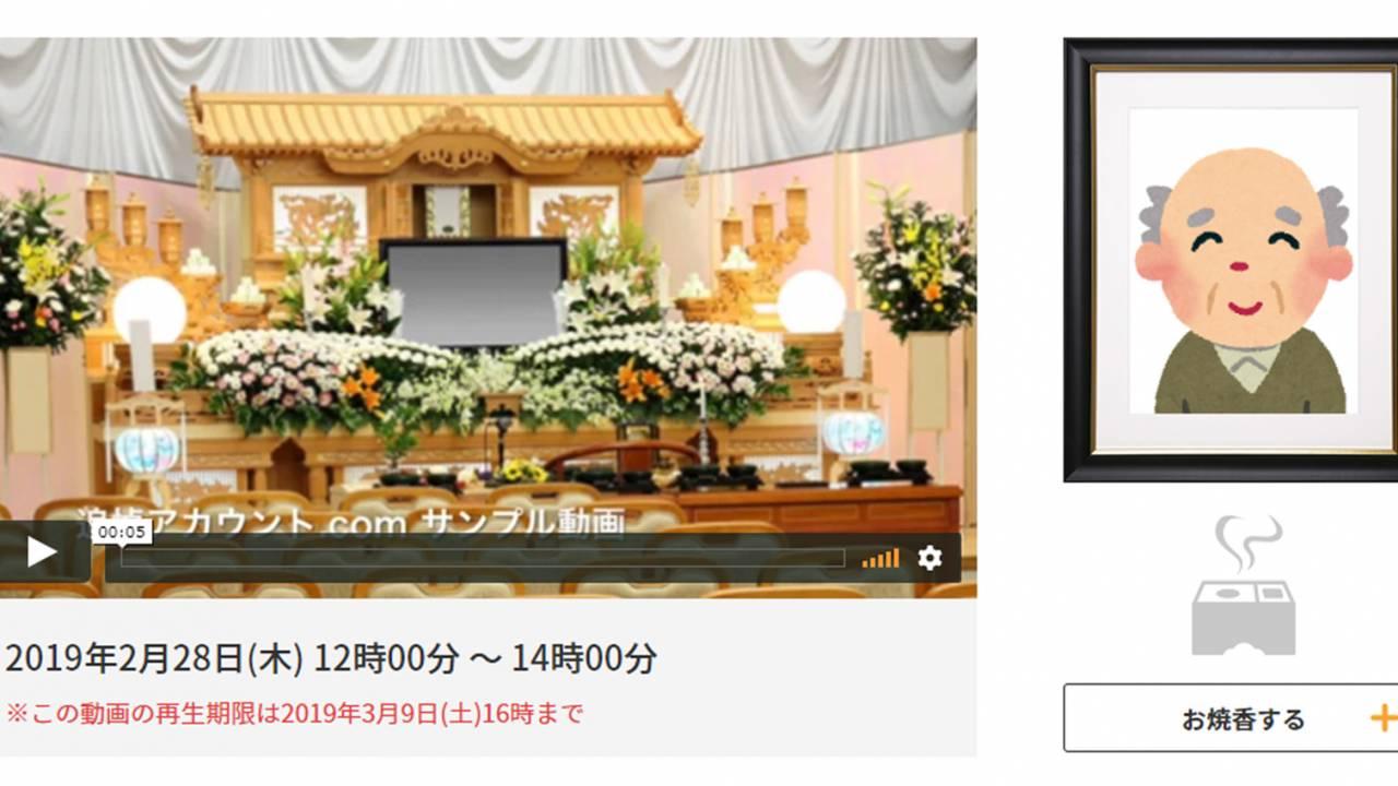 葬儀動画の配信、お焼香ボタン…なんとネット上で葬儀を執り行う「オンライン葬儀サービス」がオープン