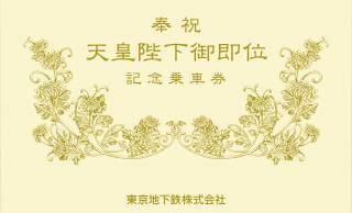 東京メトロが新天皇陛下の御即位奉祝のため記念乗車券を令和元年5月1日に発売