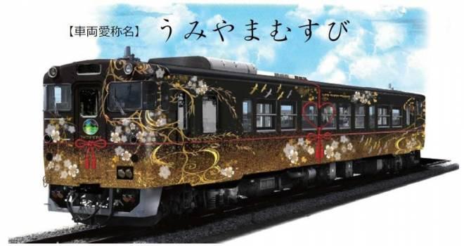 雅なビジュアルがスゴい!北近畿エリアを巡る観光列車「うみやまむすび」のデザイン発表!