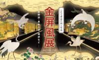 これぞ黄金の国・日本!豪華絢爛な金屏風に限定した「これぞ黄金の国・日本 金屏風展 —狩野派・長谷川派・琳派など—」がスゴそうだ!