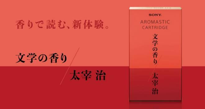 文学を香る。太宰治「人間失格」の世界を表現したアロマの香り「文学の香り 太宰治」発売!
