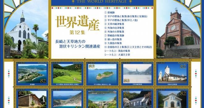 12の構成資産全てを掲載。世界遺産「長崎と天草地方の潜伏キリシタン関連遺産」がテーマの特殊切手が発売