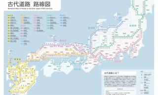 これは古道ファンにはたまらない!日本の古代道路を路線図風に紹介した「古代道路 路線図」がステキです