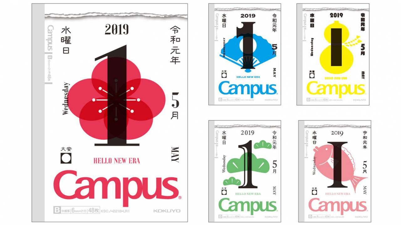 nendoによる限定デザイン!新時代を記念したおめでたい絵柄が可愛い「令和キャンパスノート」発売!