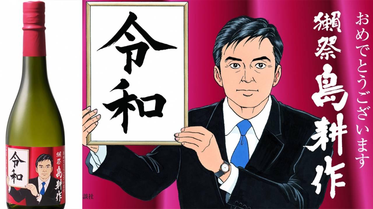 日本酒「獺祭」が島耕作と再びコラボ!島耕作 令和記念ボトルが発売へ!