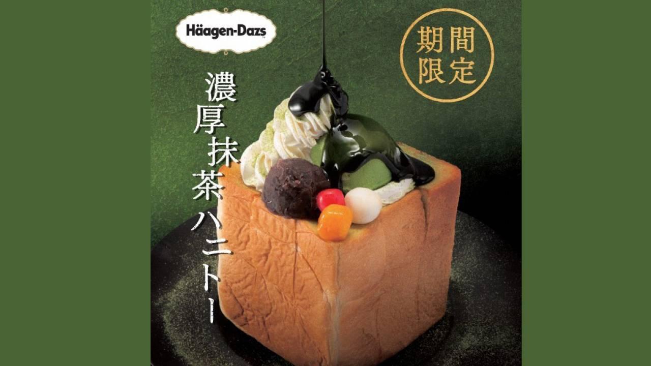 うんまそ〜っ!ハーゲンダッツのグリーンティーを使った和テイストな「濃厚抹茶ハニトー」のボリューム感たら♡