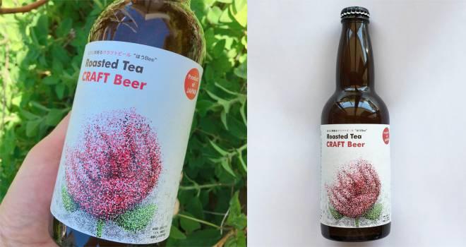 これ飲みたいぞ!ほうじ茶をたっぷり使い香ばしい風味が楽しめる「自家焙煎ほうじ茶のクラフトビール」誕生