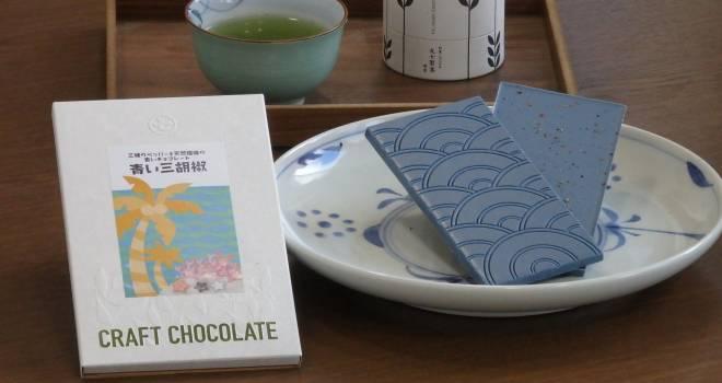 夏にピッタリな青チョコ!冷やして食べるお茶チョコレート「青い三胡椒」が素敵!
