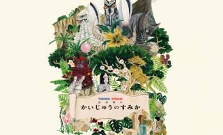 絵本も発売されるぞ!円谷プロの歴代作品に登場した怪獣たちにスポットを当てた新世界「かいじゅうのすみか」発表!