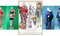 これは行くしか!戦前の絵画や文学に登場する着物を再現し自由なコーデを学ぶ「アンティーク着物万華鏡」開催