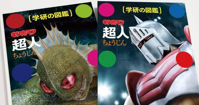 まるで生きもの図鑑(笑)キン肉マンの超人を実際の生物のように分類紹介「学研の図鑑 超人」
