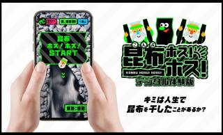 利尻町の昆布愛(笑)昆布干しを疑似体験して昆布干しバイトの応募を促進するアプリ「昆布ホス!ホス!」
