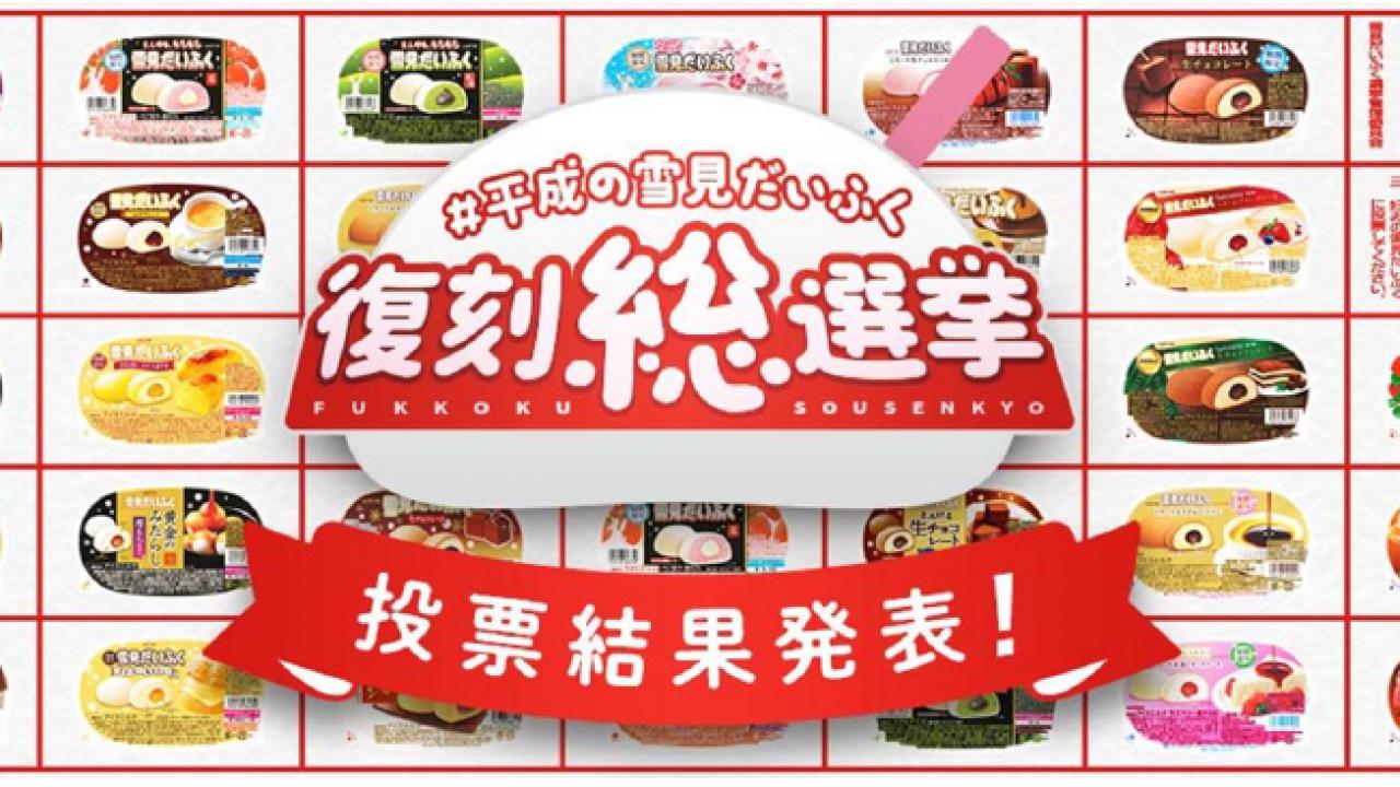 雪見だいふく復刻総選挙の結果「もちもち雪見だいふく抹茶」の復刻発売が決定!