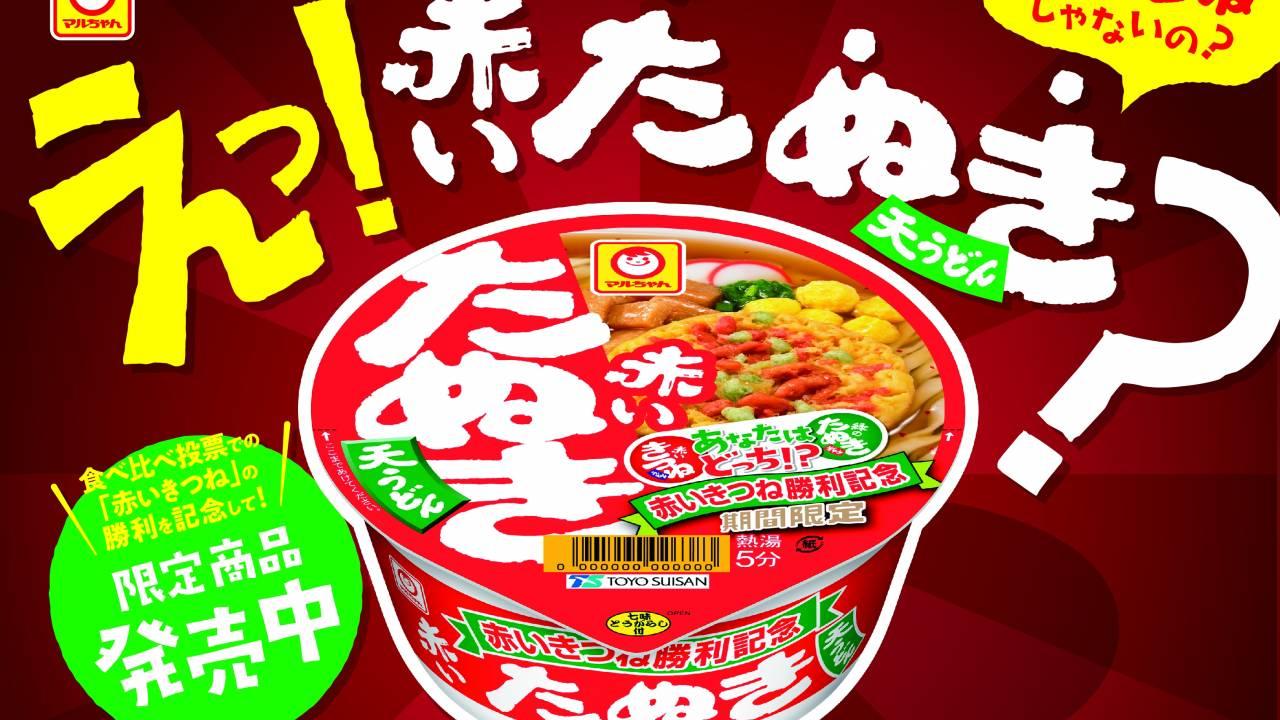 赤いきつね…ではなく、たぬき!小えび天ぷらと揚げが入った「赤いたぬき天うどん」新発売!