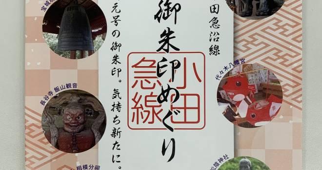 御朱印好き必携!無料ガイドブック「小田急沿線 御朱印めぐり」を小田急電鉄が配布!