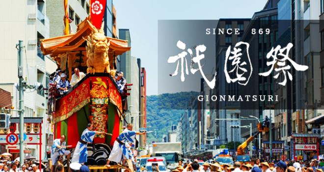 1150年の歴史を後世に!京都祇園祭のサポーター募集クラウドファンディングが始まっています!