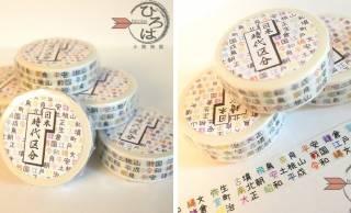 縄文〜令和までポップに日本の時代を丸暗記♪「日本時代区分マスキングテープ」が可愛いぞ!
