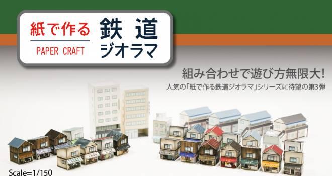 無料ダウンロード!昭和の香り漂うノスタルジックなペーパークラフト「紙で作る鉄道ジオラマ」第3弾公開