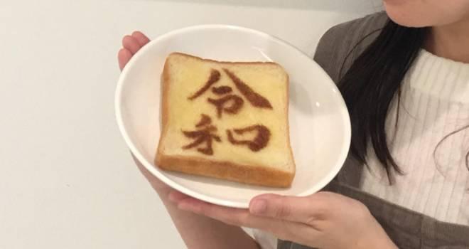 朝食も新時代へ!簡単に「令和トースト」が作れちゃう無料テンプレート図案が公開