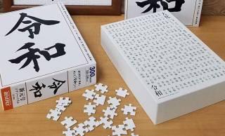 白い部分かなり多め(笑)令和の書が「令和ジグソーパズル」になりました♪