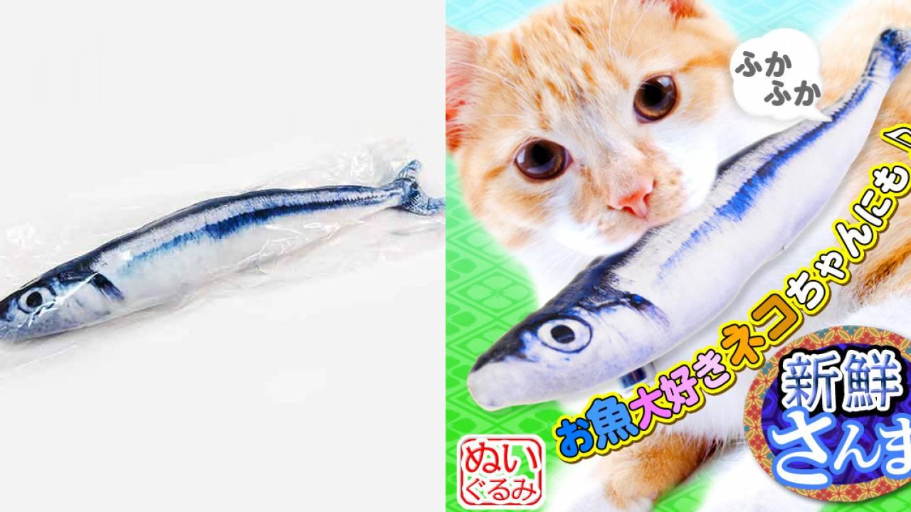またたび入り!お魚大好き猫ちゃんが飛びつくサンマのぬいぐるみ