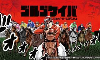 ちょwww ゴルゴが競馬とコラボした!特設サイト「ゴルゴケイバ」が公開