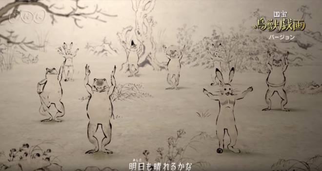 可愛すぎるんだぞ♡米津玄師「パプリカ」ダンスの鳥獣戯画バージョンに胸キュン!