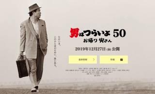 寅さん イズ バック!映画「男はつらいよ」22年ぶり新作のビジュアル&特報映像が解禁!