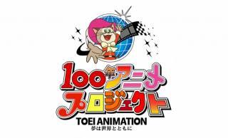 一休さんリメイクを一般公募!東映アニメーションが「100年アニメプロジェクト」始動