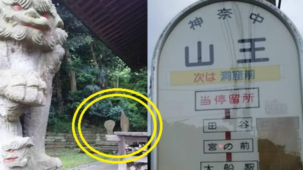「山王」様はどこにいる?バス停に残された地名から郷土の歴史を発見する楽しさ!