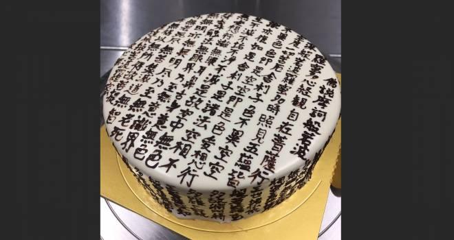 写経に2時間(笑)全面にびっしりと書かれた「般若心経ケーキ」が煩悩吹っ飛ぶレベル!