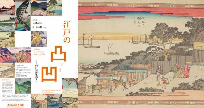 坂道、高低差フェチ必見!浮世絵に描かれた地形の高低差に焦点を当てた展覧会「江戸の凸凹 ―高低差を歩く」