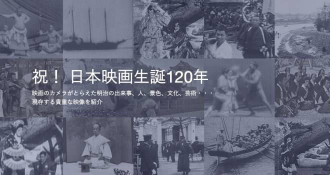 現存する最古の日本映画も!明治時代に撮影された貴重な映像作品をデジタル化「映像でみる明治の日本」公開