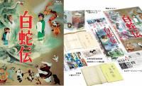 貴重なコレクション!日本初オールカラー長編劇場アニメ「白蛇伝」のBlu-ray BOXが発売決定!