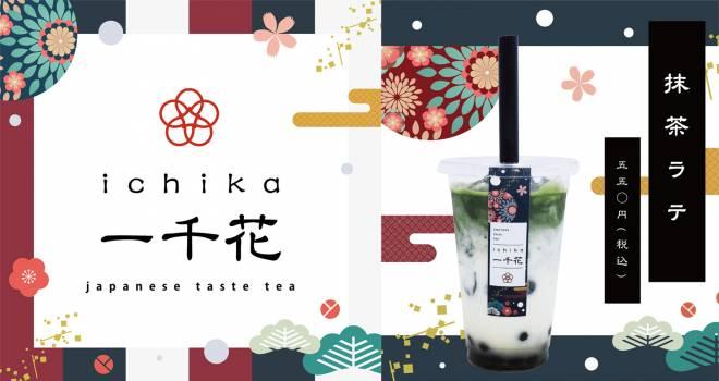 上質な茶葉を使った生タピオカ日本茶ラテも楽しめる日本茶専門店「一千花(いちか)」がオープン!