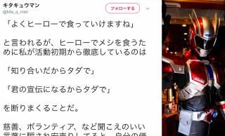 惚れるわ(笑)北九州市のご当地ヒーロー「キタキュウマン」の仕事論がプロ意識高すぎ!