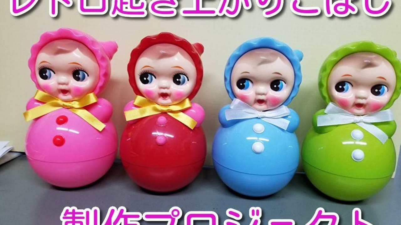可愛すぎるよこれ〜♡昭和レトロな赤ちゃんの起き上がりこぼし復刻プロジェクトがスタート!