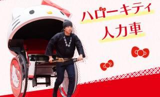 キティさん人力車に!超特別仕様なハローキティデザインの人力車が浅草を走るよ!