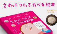 絵本の世界が現実に!和菓子づくり体験の新しいカタチ「さわってつくってたべる絵本」が素敵!