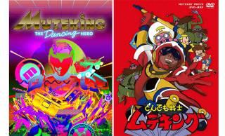 懐かしすぎるわ!タツノコプロ「とんでも戦士ムテキング」を原作とする新作TVアニメが放送決定!