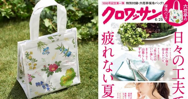 北海道 六花亭のあのステキな包装紙デザインが保冷バッグに!女性誌「クロワッサン」の付録に登場