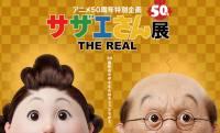 リアル波平(笑)サザエさん一家を等身大でリアル再現「サザエさん展 THE REAL」開催