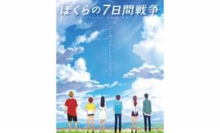 宮沢りえ可愛かったな…映画化から31年ぶりに帰ってくる「ぼくらの七日間戦争」劇場アニメ版の特報映像が解禁
