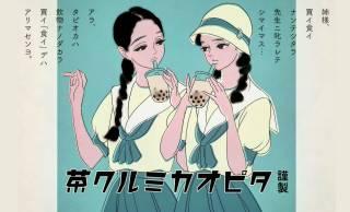 レトロ感たまんない♡ 昭和時代?のタピオカミルク茶の広告がステキすぎると話題