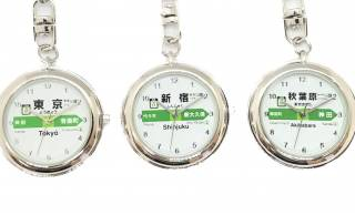 JR山手線使い注目♪JR山手線のおなじみ駅名標がコンパクトな時計に「駅名ウォッチ」