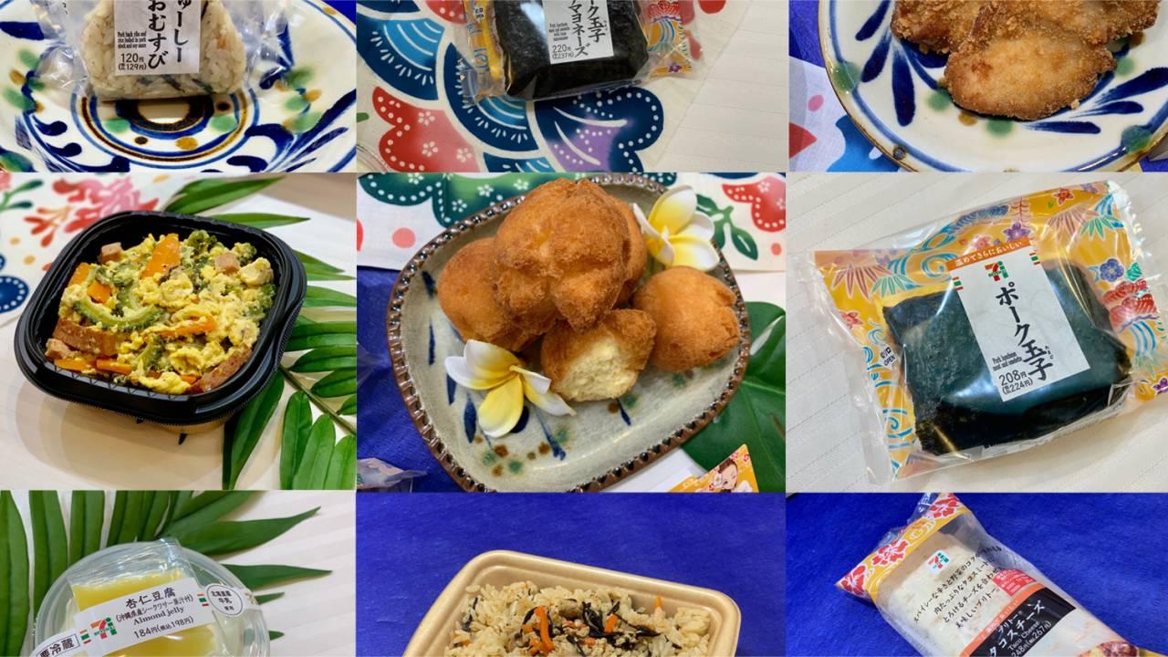 サーターアンダギーも!沖縄に初出店したセブンイレブンの地域限定商品が「ザ・沖縄」づくしでスゴいぞ!