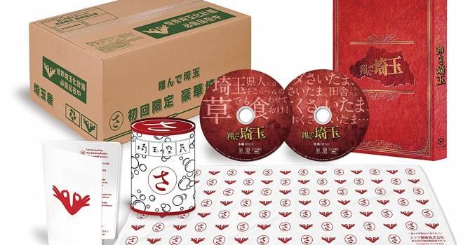 おいっ(笑)映画「翔んで埼玉」Blu-ray埼玉版は、埼玉のそこら辺の空気が入った空気缶セット