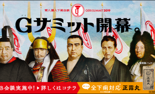 徳川家康、西郷隆盛…。かつて下痢に悩まされた偉人が集結し謎すぎる下痢会談「Gサミット」開催