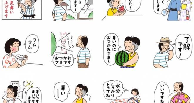 使いどころありすぎる!四コマ漫画「コボちゃん」から夏仕様のLINEスタンプが登場!