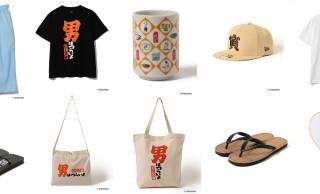 ビームスと「男はつらいよ」がコラボ!寅さんをイメージしたウェアや雑貨などが目白押し!